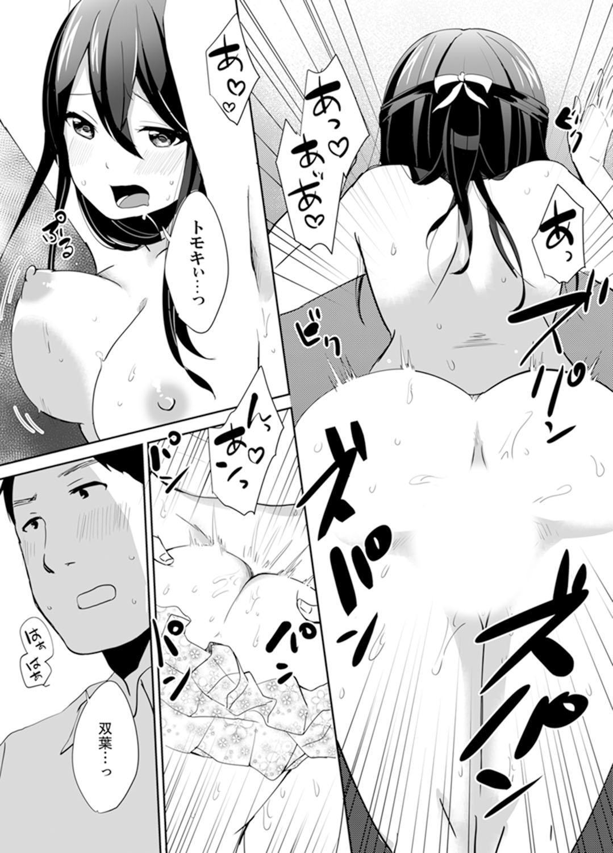 Docchi ni Ireru !? Muchimuchi Ecchi na Hatsujou seikatsu 142