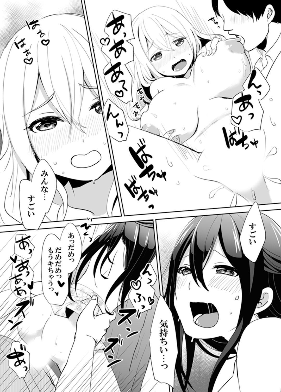 Docchi ni Ireru !? Muchimuchi Ecchi na Hatsujou seikatsu 144