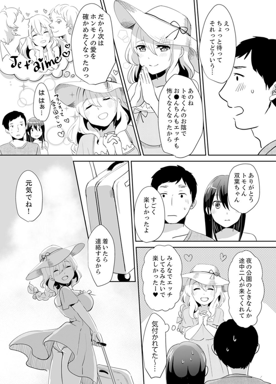 Docchi ni Ireru !? Muchimuchi Ecchi na Hatsujou seikatsu 152