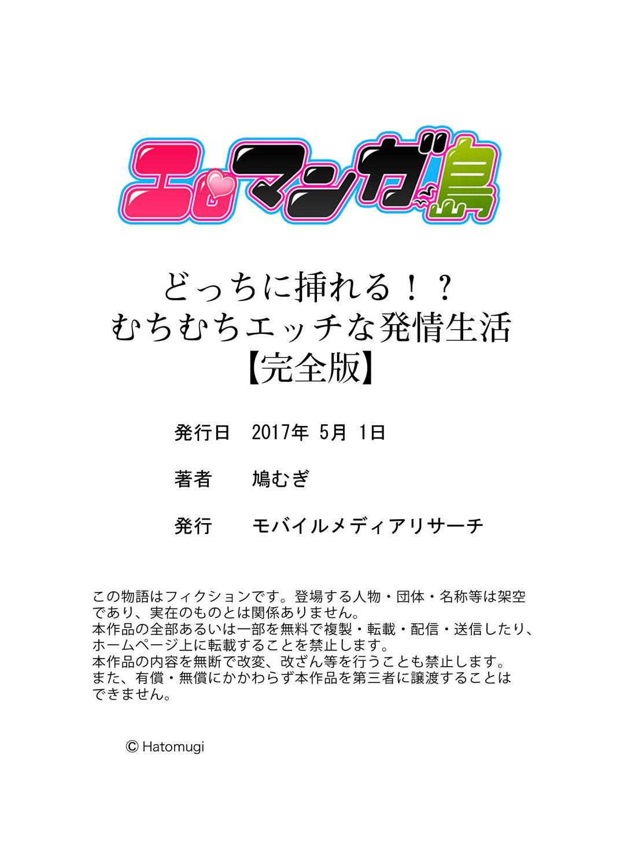 Docchi ni Ireru !? Muchimuchi Ecchi na Hatsujou seikatsu 162