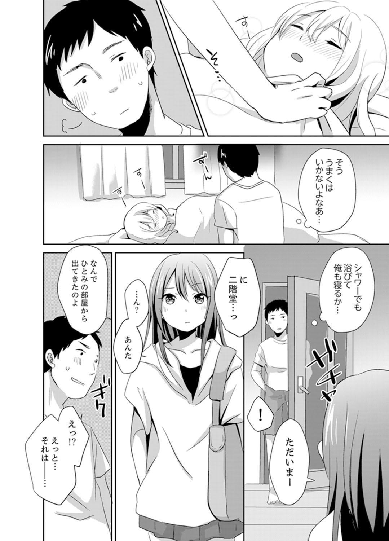 Docchi ni Ireru !? Muchimuchi Ecchi na Hatsujou seikatsu 39