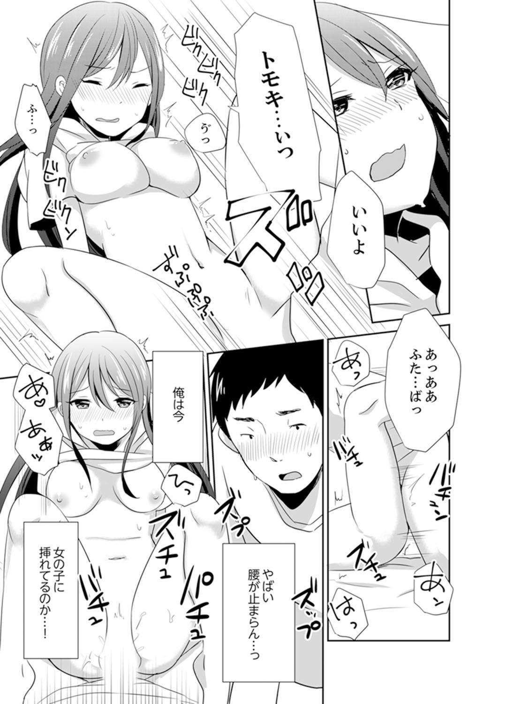 Docchi ni Ireru !? Muchimuchi Ecchi na Hatsujou seikatsu 48