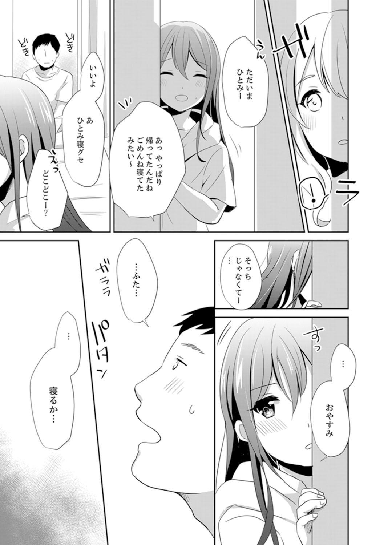 Docchi ni Ireru !? Muchimuchi Ecchi na Hatsujou seikatsu 52
