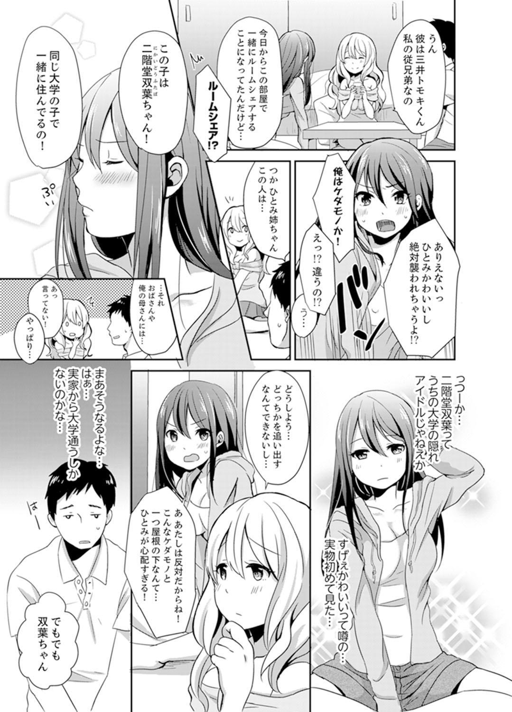 Docchi ni Ireru !? Muchimuchi Ecchi na Hatsujou seikatsu 6