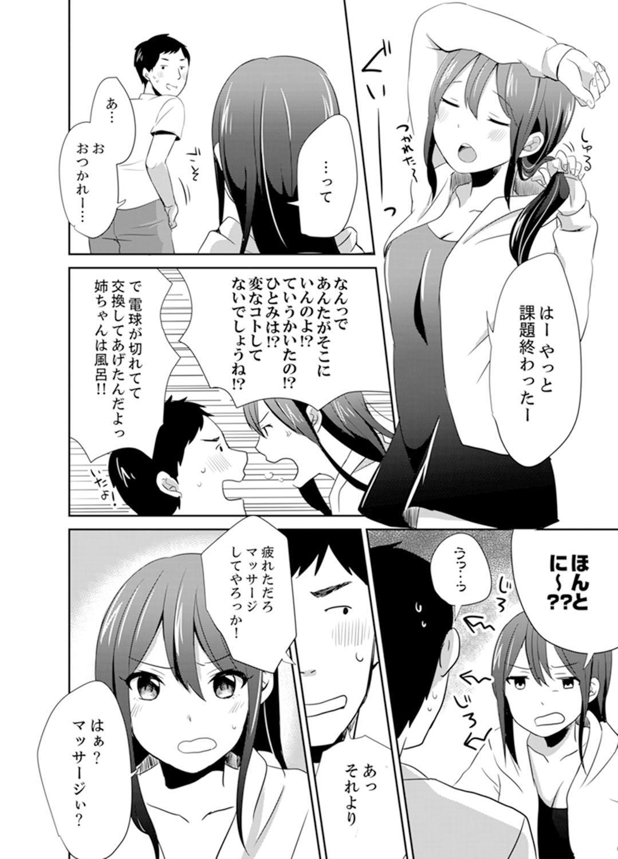 Docchi ni Ireru !? Muchimuchi Ecchi na Hatsujou seikatsu 69