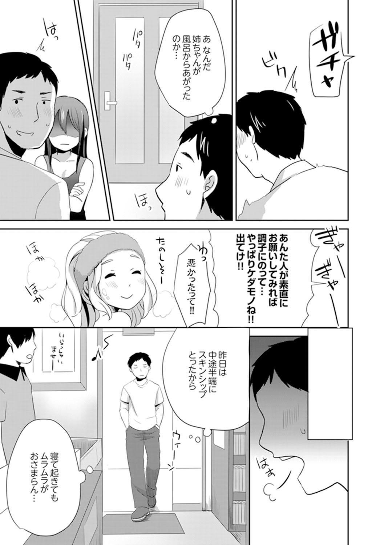 Docchi ni Ireru !? Muchimuchi Ecchi na Hatsujou seikatsu 72