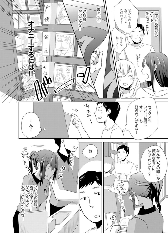Docchi ni Ireru !? Muchimuchi Ecchi na Hatsujou seikatsu 73