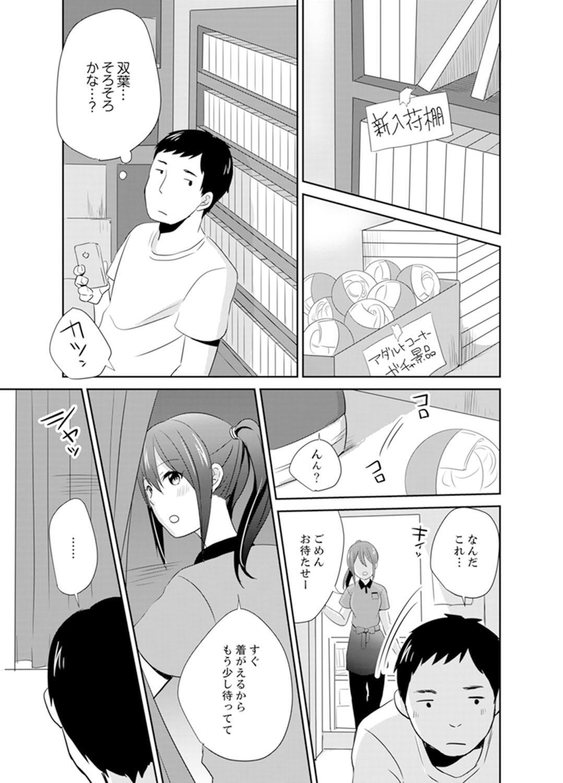 Docchi ni Ireru !? Muchimuchi Ecchi na Hatsujou seikatsu 76