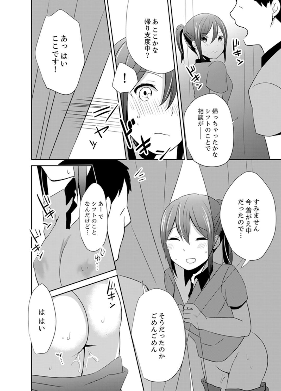 Docchi ni Ireru !? Muchimuchi Ecchi na Hatsujou seikatsu 79