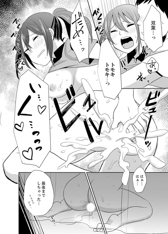 Docchi ni Ireru !? Muchimuchi Ecchi na Hatsujou seikatsu 85