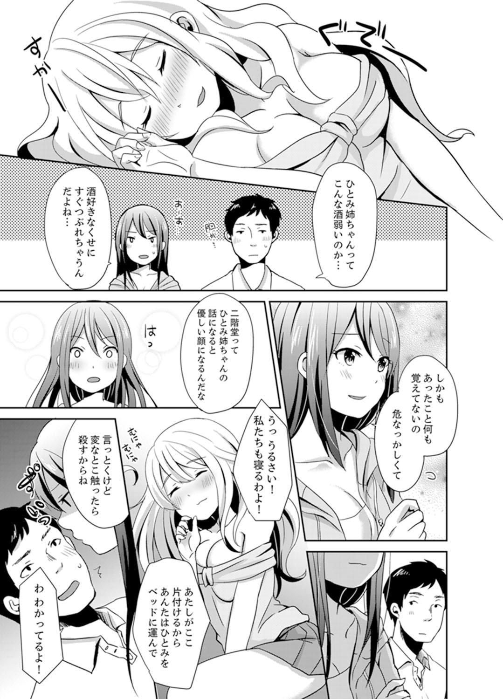 Docchi ni Ireru !? Muchimuchi Ecchi na Hatsujou seikatsu 8