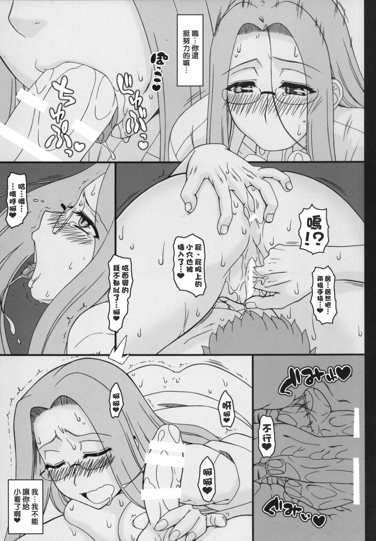 Rider-san ni Yobai wo Onegai Saremashita. 16