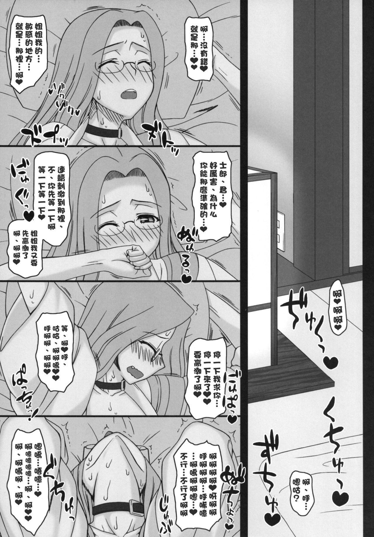 Rider-san ni Yobai wo Onegai Saremashita. 20
