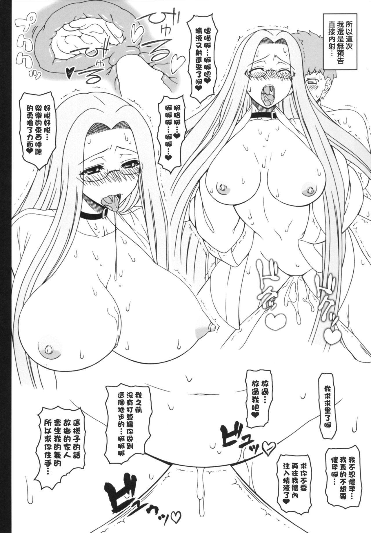 Rider-san ni Yobai wo Onegai Saremashita. 31