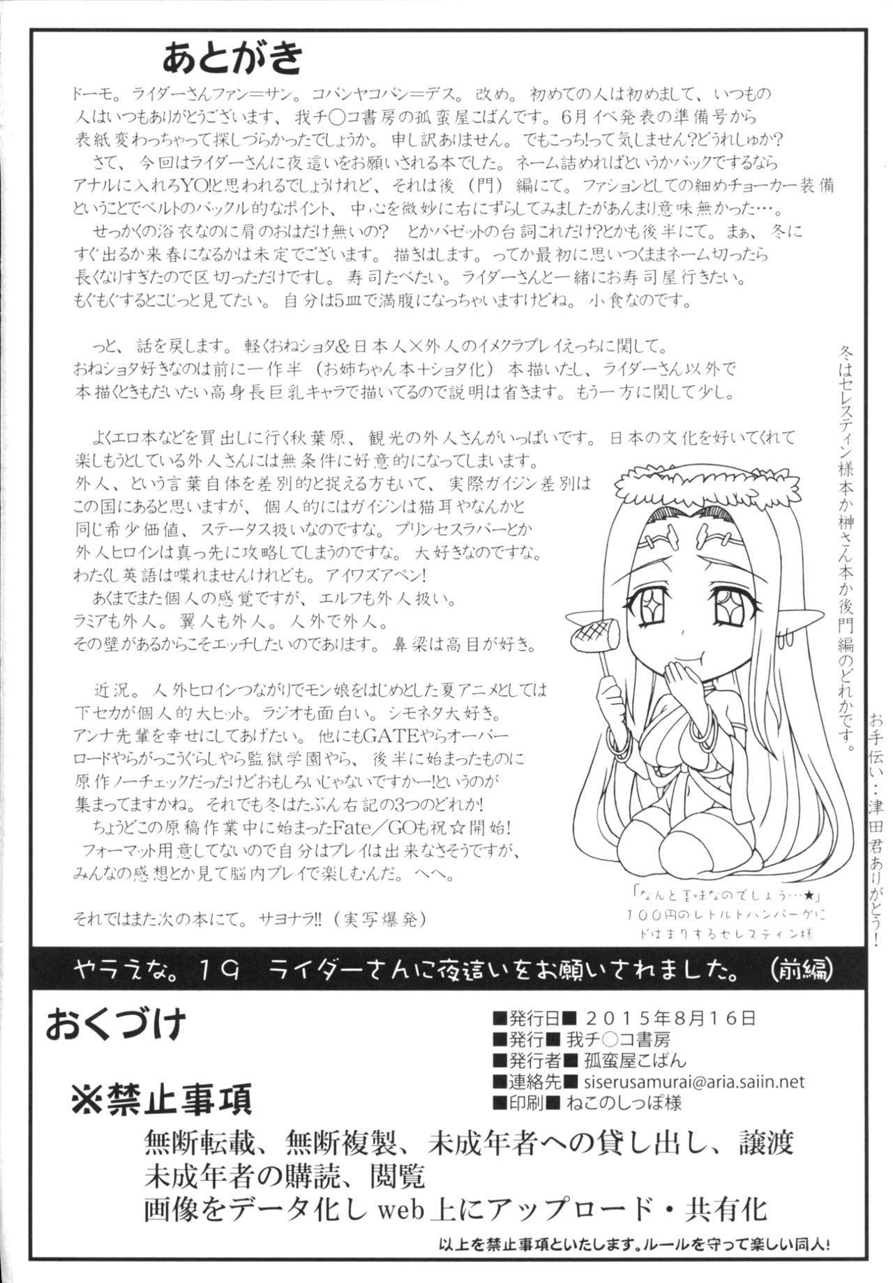 Rider-san ni Yobai wo Onegai Saremashita. 33