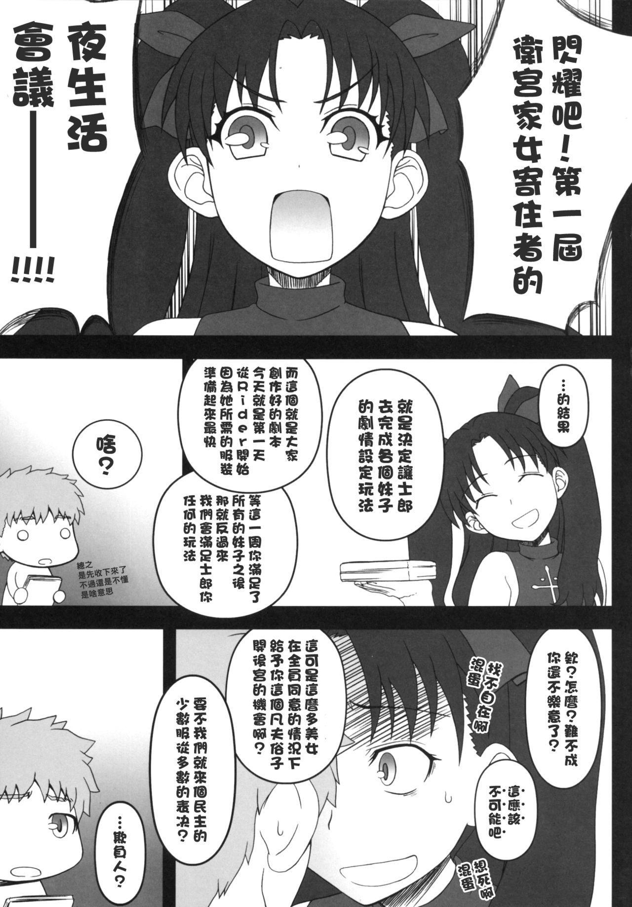 Rider-san ni Yobai wo Onegai Saremashita. 4
