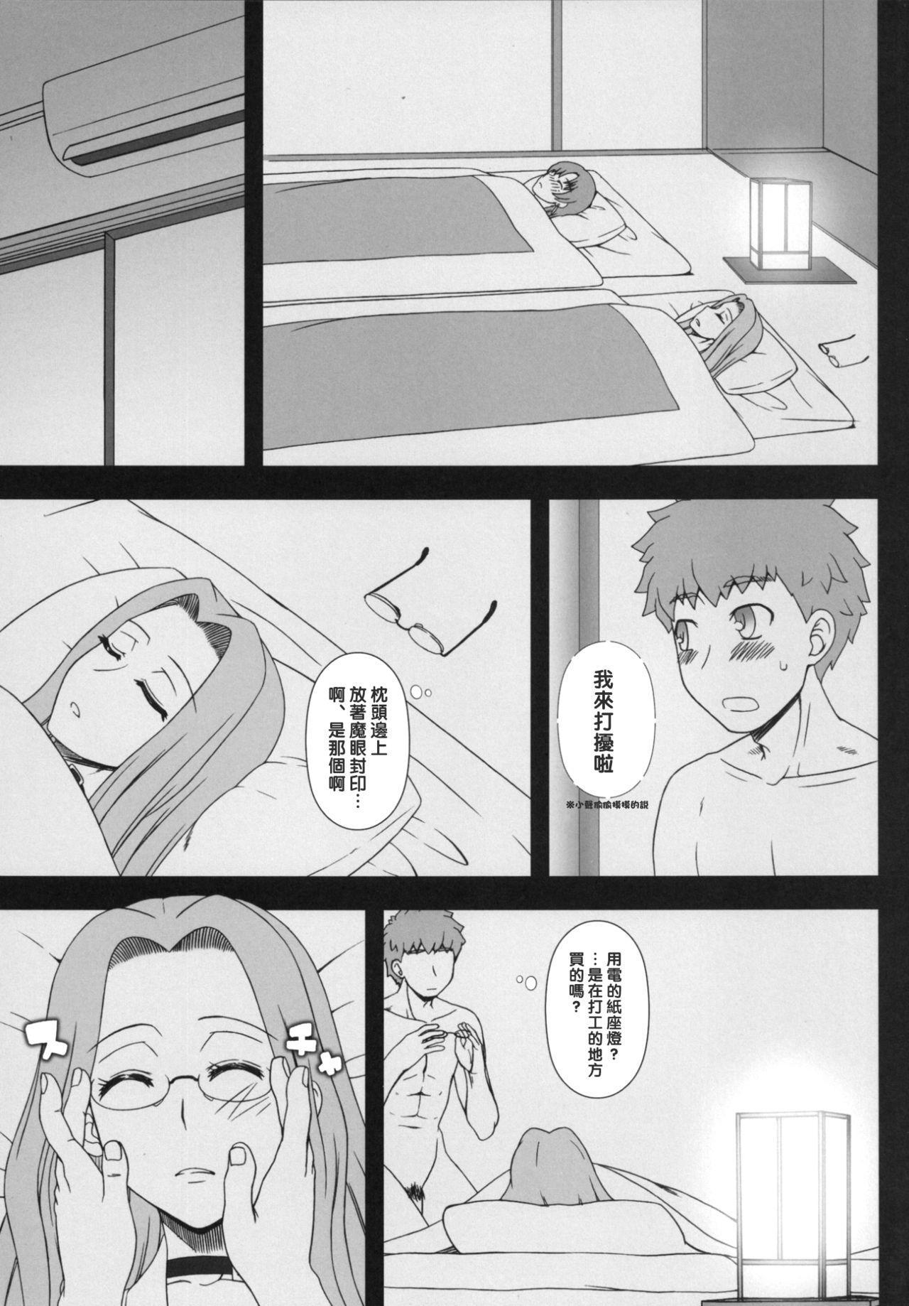 Rider-san ni Yobai wo Onegai Saremashita. 6