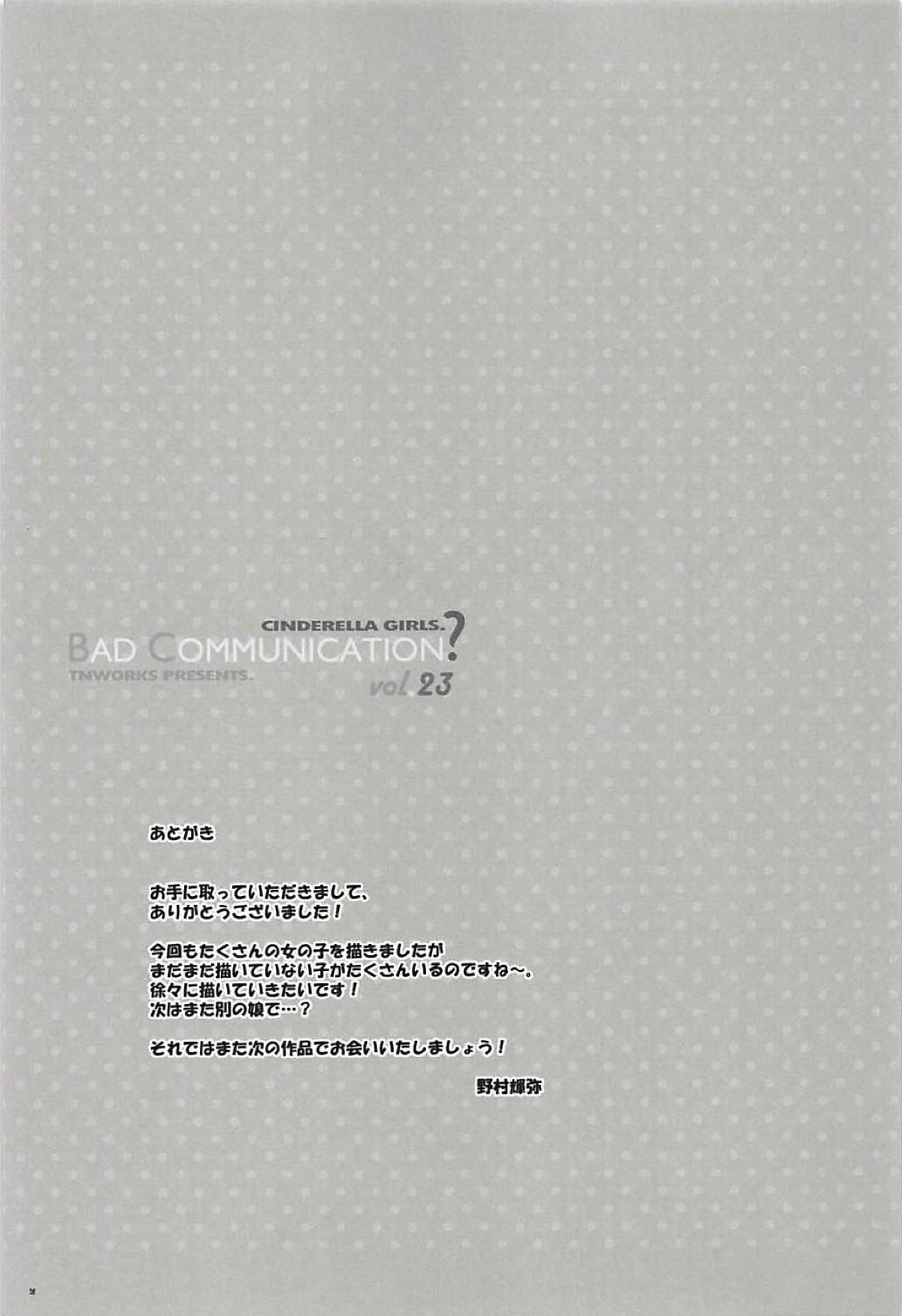 BAD COMMUNICATION? vol. 23 24