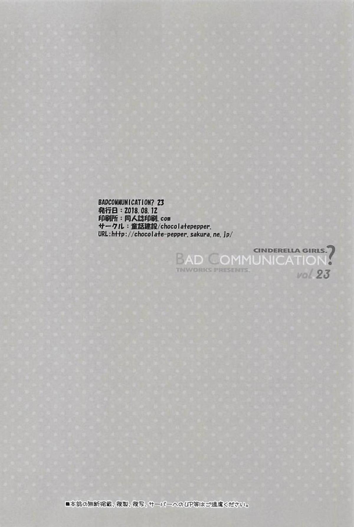 BAD COMMUNICATION? vol. 23 25