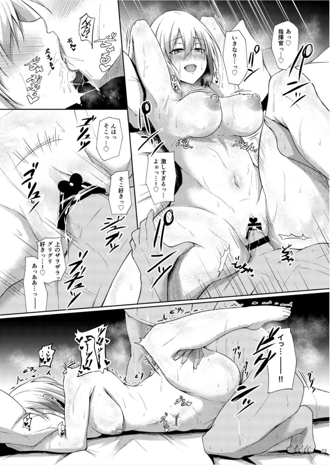 Afureru Kurai, Kimi ga Suki. San 22