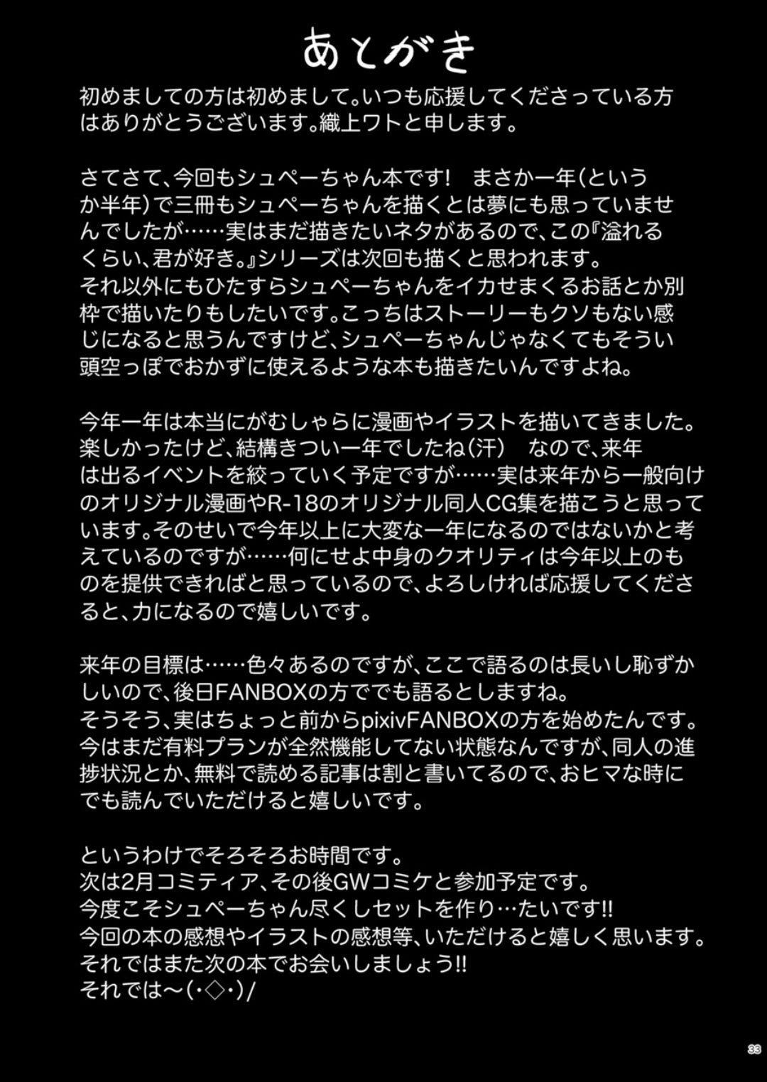 Afureru Kurai, Kimi ga Suki. San 32