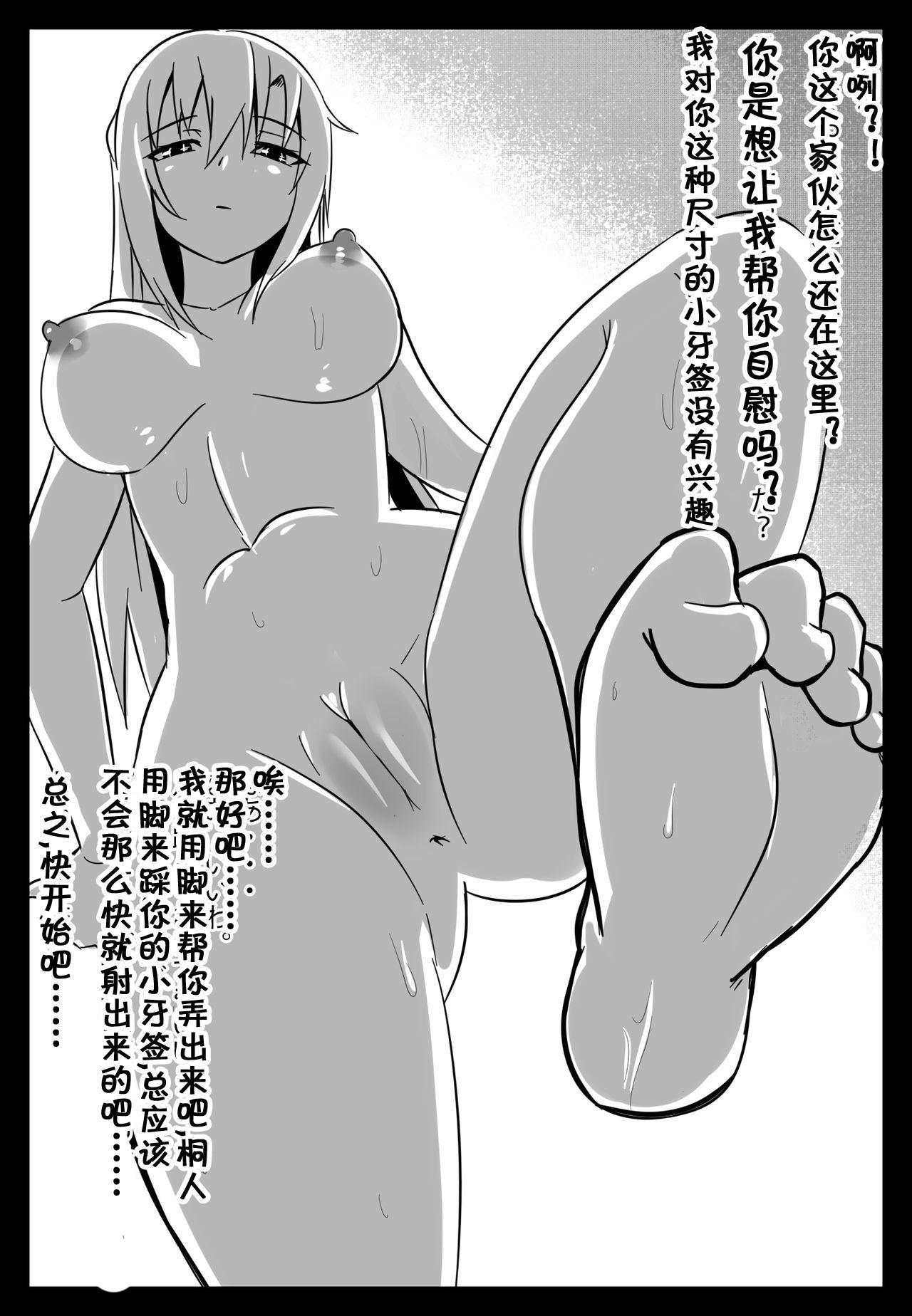 [Merkonig] B-Trayal 19-2 (Sword Art Online) [Chinese] [流木个人汉化] 13