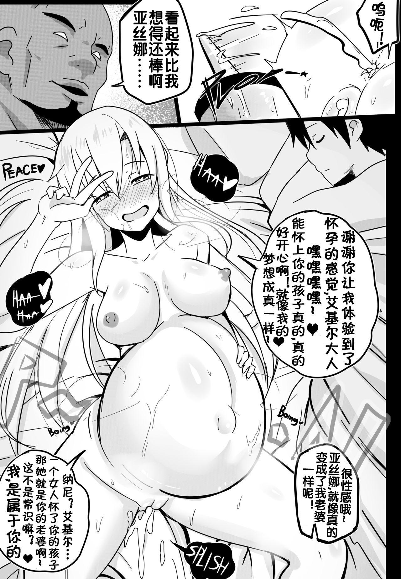 [Merkonig] B-Trayal 19-2 (Sword Art Online) [Chinese] [流木个人汉化] 7