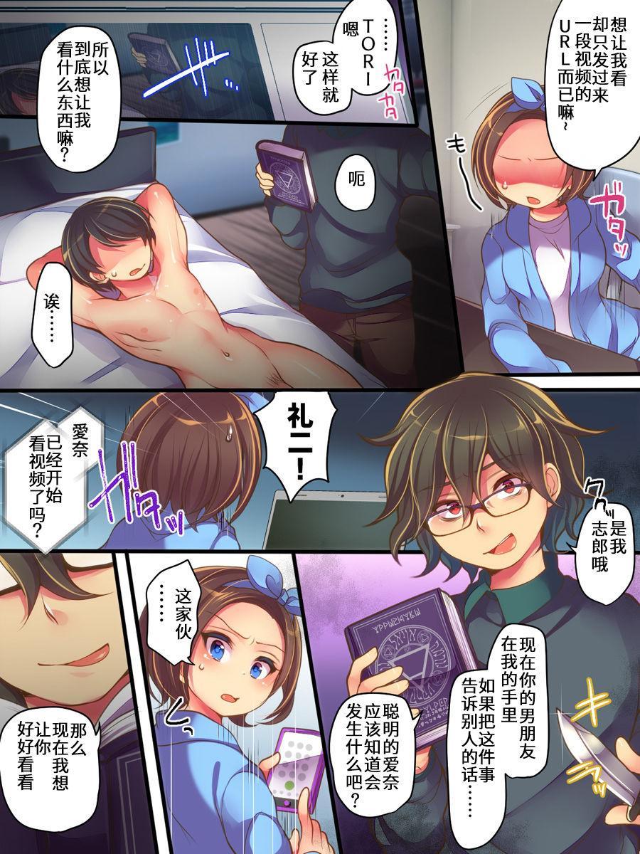 Fushigi na Chikara de Netorareta Ore to Kanojo to Choukyou Douga to 3