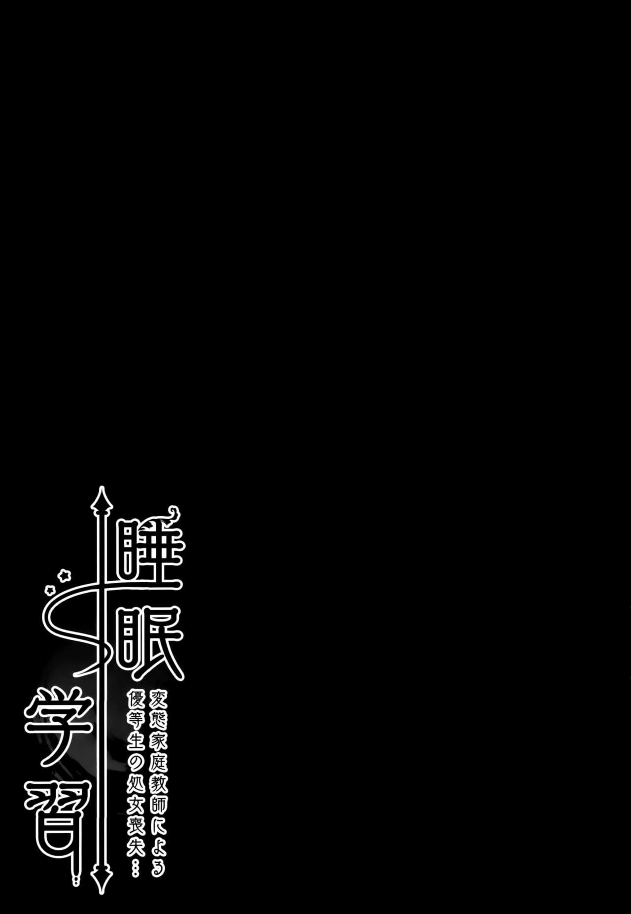 Suimin gakushuu~Hentai Kateikyoushi to Yuutousei no Shojo soushitsu…~ 16