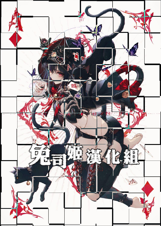 Suimin gakushuu~Hentai Kateikyoushi to Yuutousei no Shojo soushitsu…~ 20