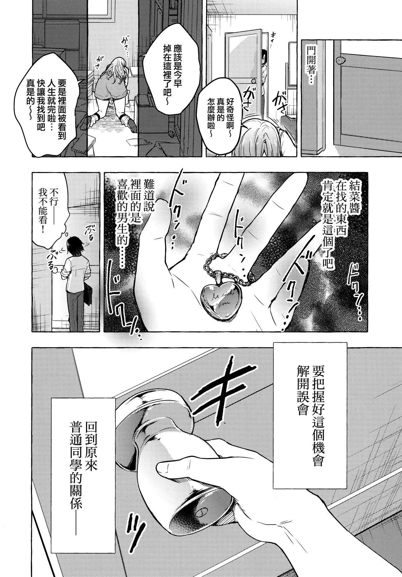 (Akihabara Chou Doujinsai) [Kinokonomi (konomi)] Gal Yuina-chan to Ecchi 2 -Kataomoi no Kanojo ga Boku ni Sekimen!?-  [Chinese] [兔司姬漢化組] 9