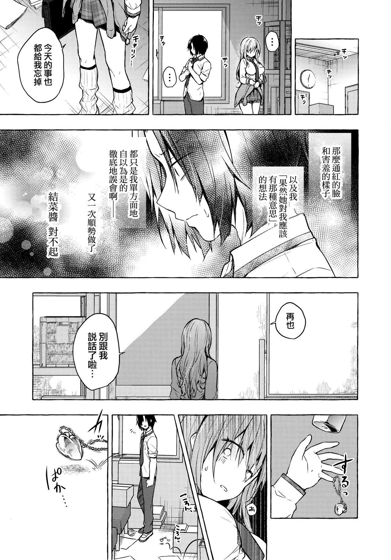 (Akihabara Chou Doujinsai) [Kinokonomi (konomi)] Gal Yuina-chan to Ecchi 2 -Kataomoi no Kanojo ga Boku ni Sekimen!?-  [Chinese] [兔司姬漢化組] 22