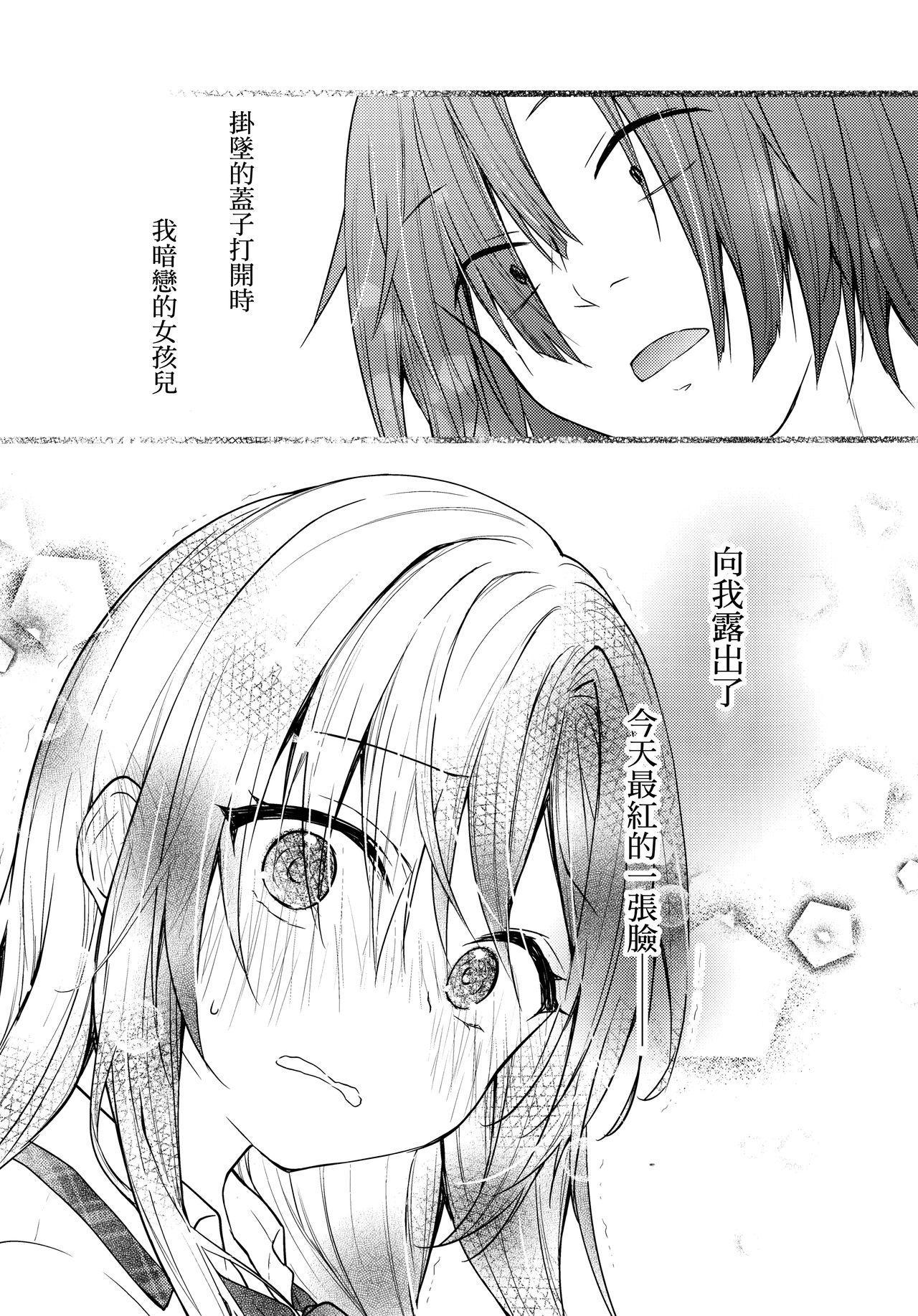 (Akihabara Chou Doujinsai) [Kinokonomi (konomi)] Gal Yuina-chan to Ecchi 2 -Kataomoi no Kanojo ga Boku ni Sekimen!?-  [Chinese] [兔司姬漢化組] 23