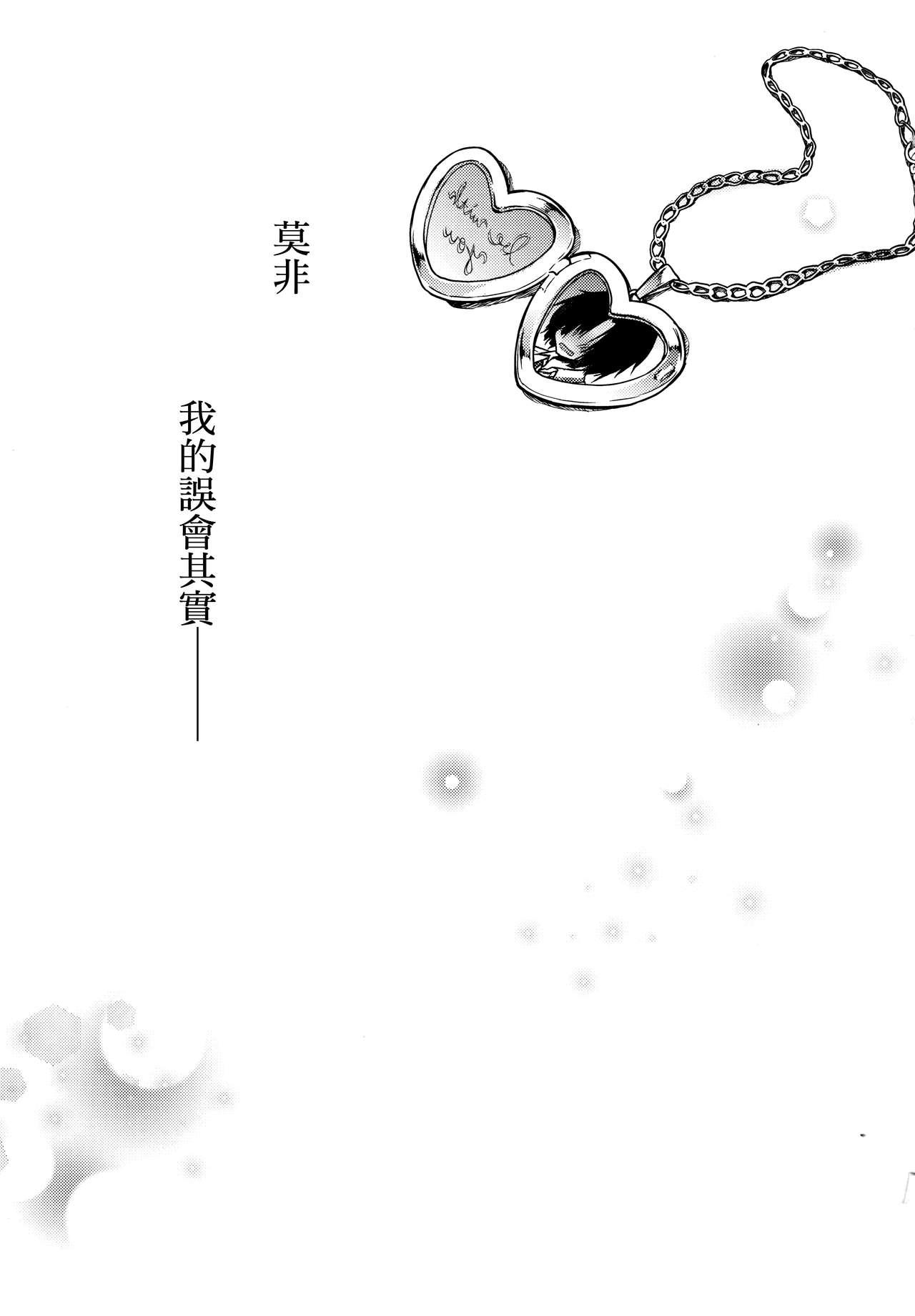 (Akihabara Chou Doujinsai) [Kinokonomi (konomi)] Gal Yuina-chan to Ecchi 2 -Kataomoi no Kanojo ga Boku ni Sekimen!?-  [Chinese] [兔司姬漢化組] 24