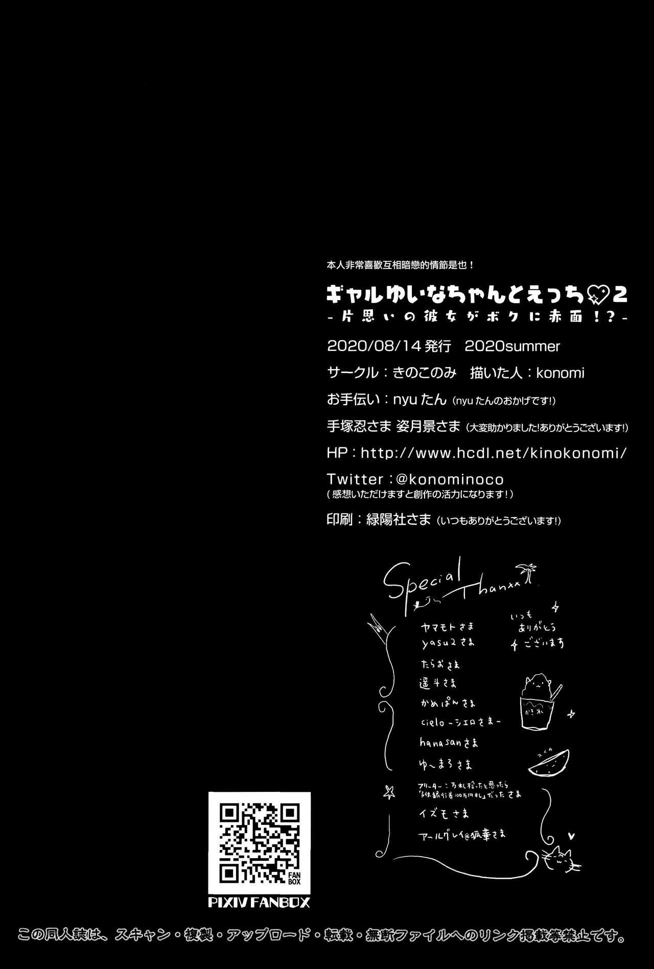 (Akihabara Chou Doujinsai) [Kinokonomi (konomi)] Gal Yuina-chan to Ecchi 2 -Kataomoi no Kanojo ga Boku ni Sekimen!?-  [Chinese] [兔司姬漢化組] 25
