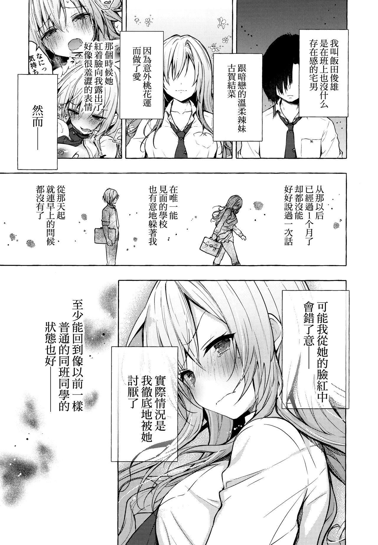 (Akihabara Chou Doujinsai) [Kinokonomi (konomi)] Gal Yuina-chan to Ecchi 2 -Kataomoi no Kanojo ga Boku ni Sekimen!?-  [Chinese] [兔司姬漢化組] 4