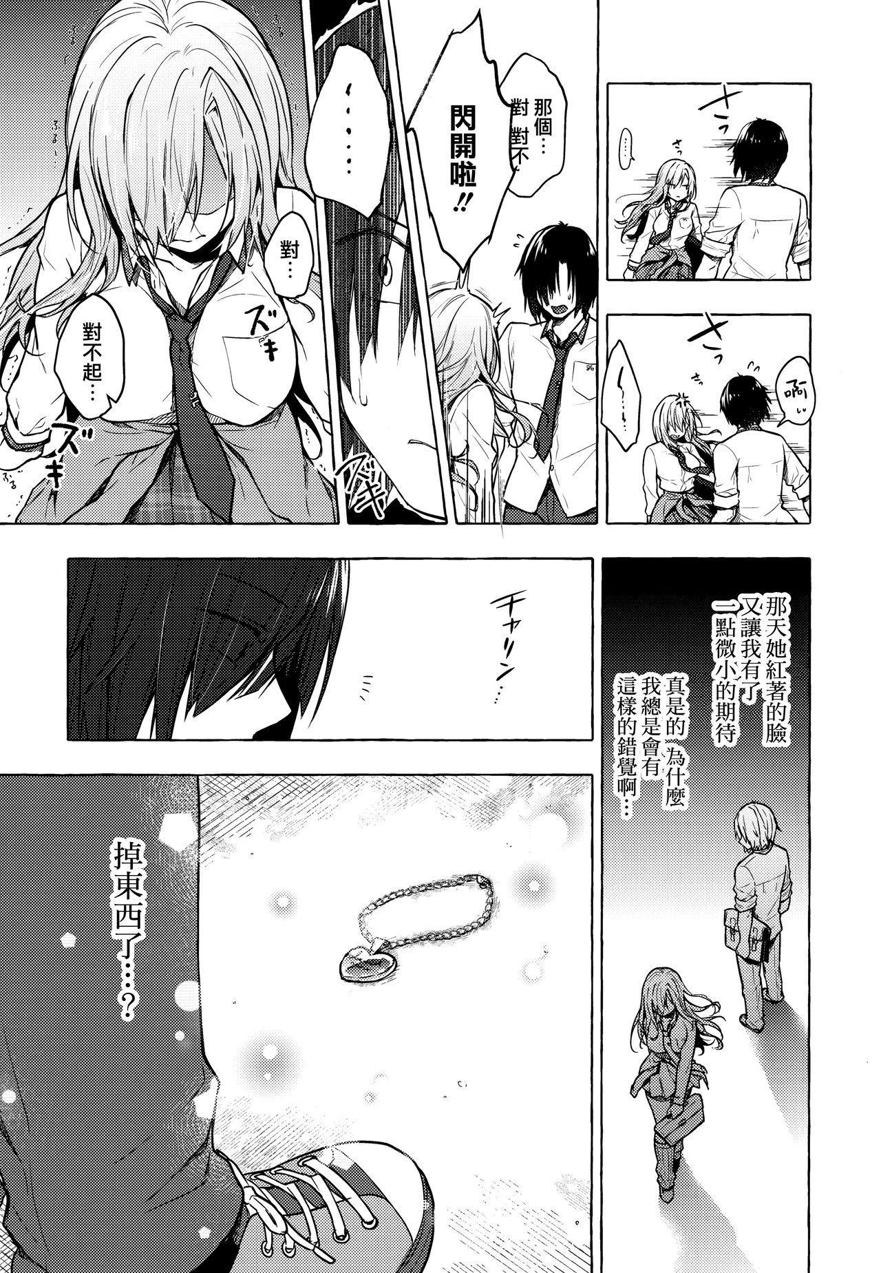 (Akihabara Chou Doujinsai) [Kinokonomi (konomi)] Gal Yuina-chan to Ecchi 2 -Kataomoi no Kanojo ga Boku ni Sekimen!?-  [Chinese] [兔司姬漢化組] 6