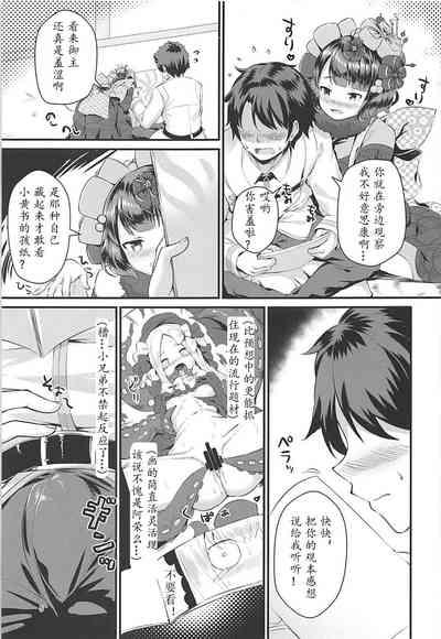 Gagou Isei Tako 5