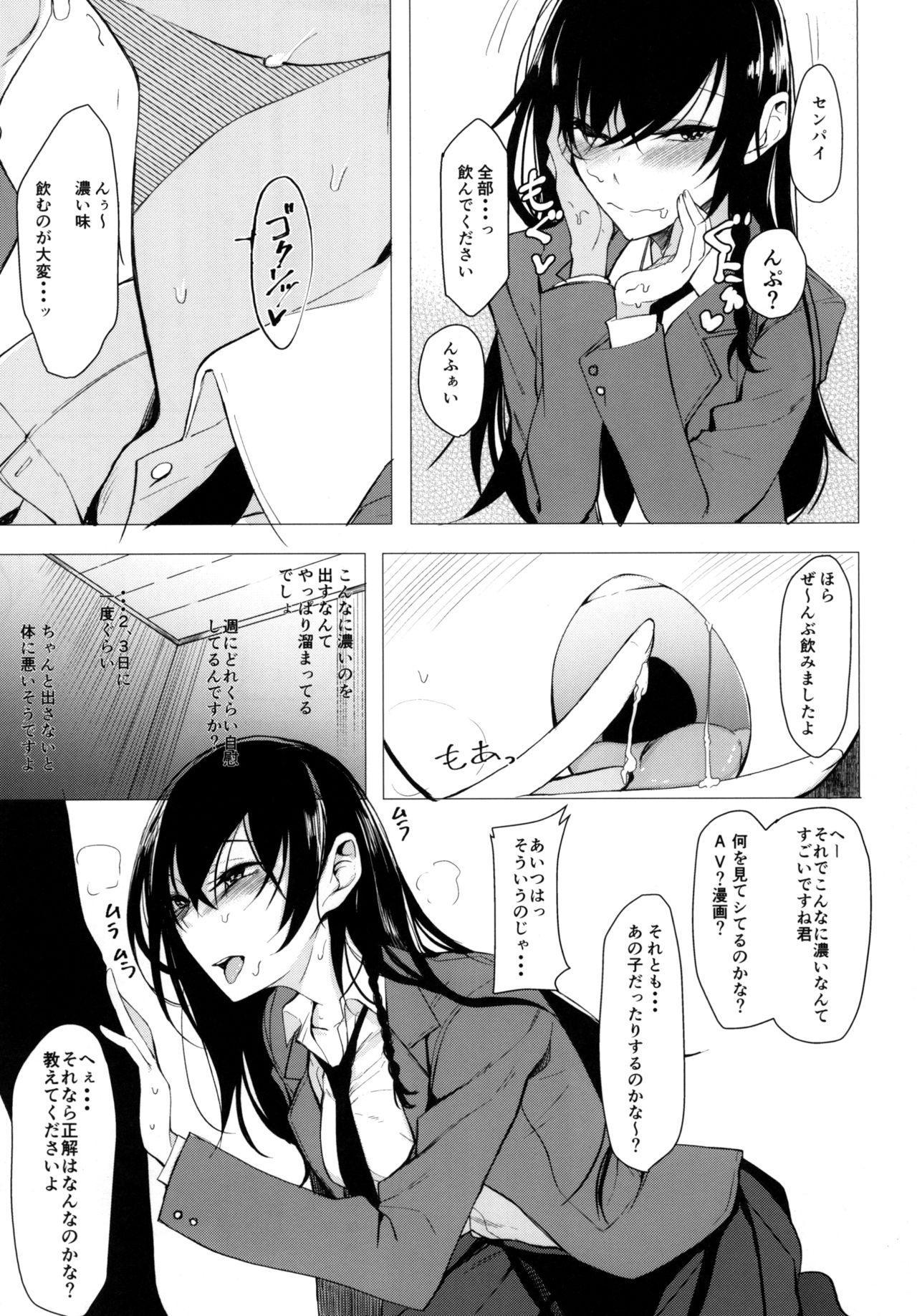Futatabi Senpai ni Osowareru Hon 11