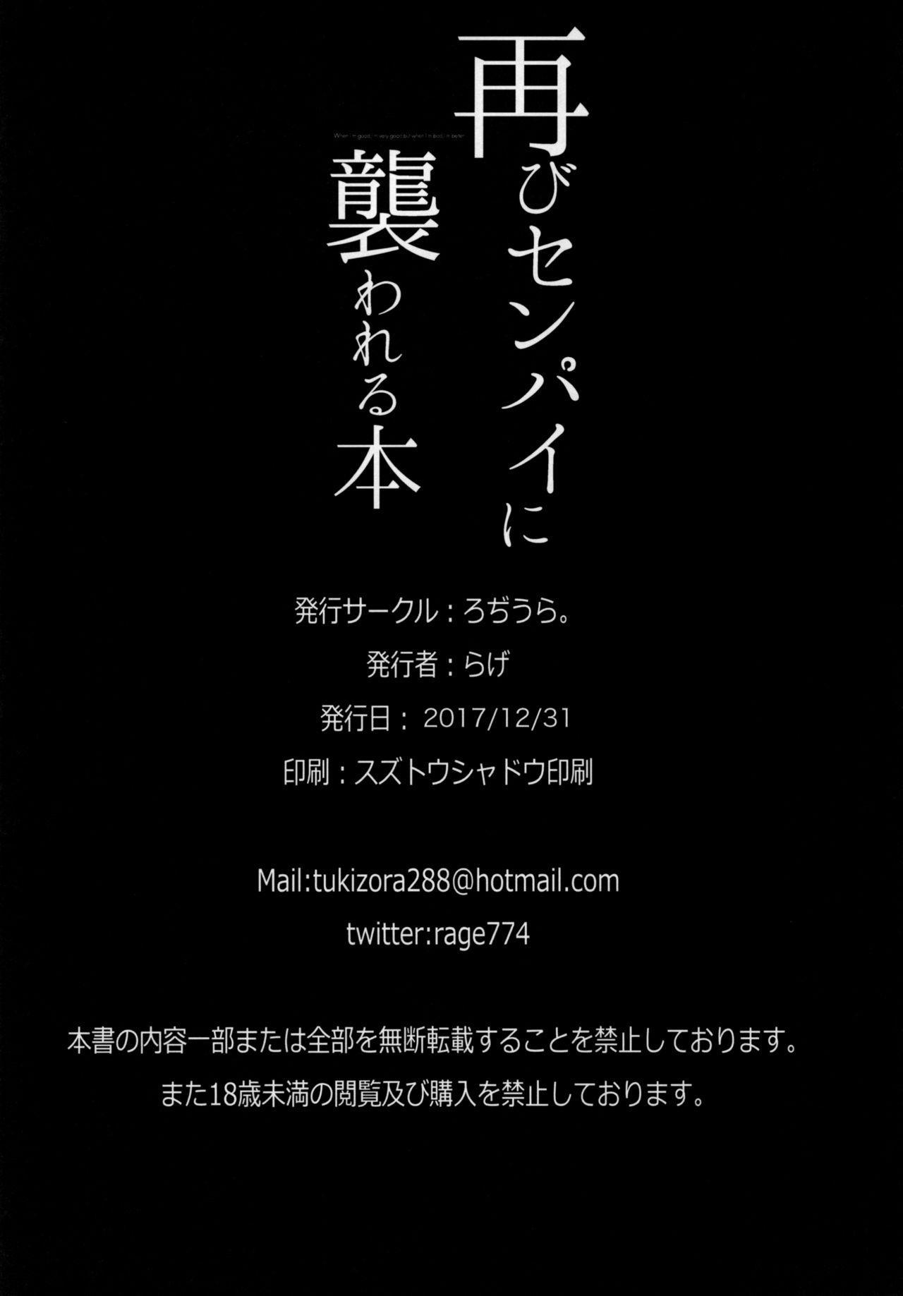 Futatabi Senpai ni Osowareru Hon 24
