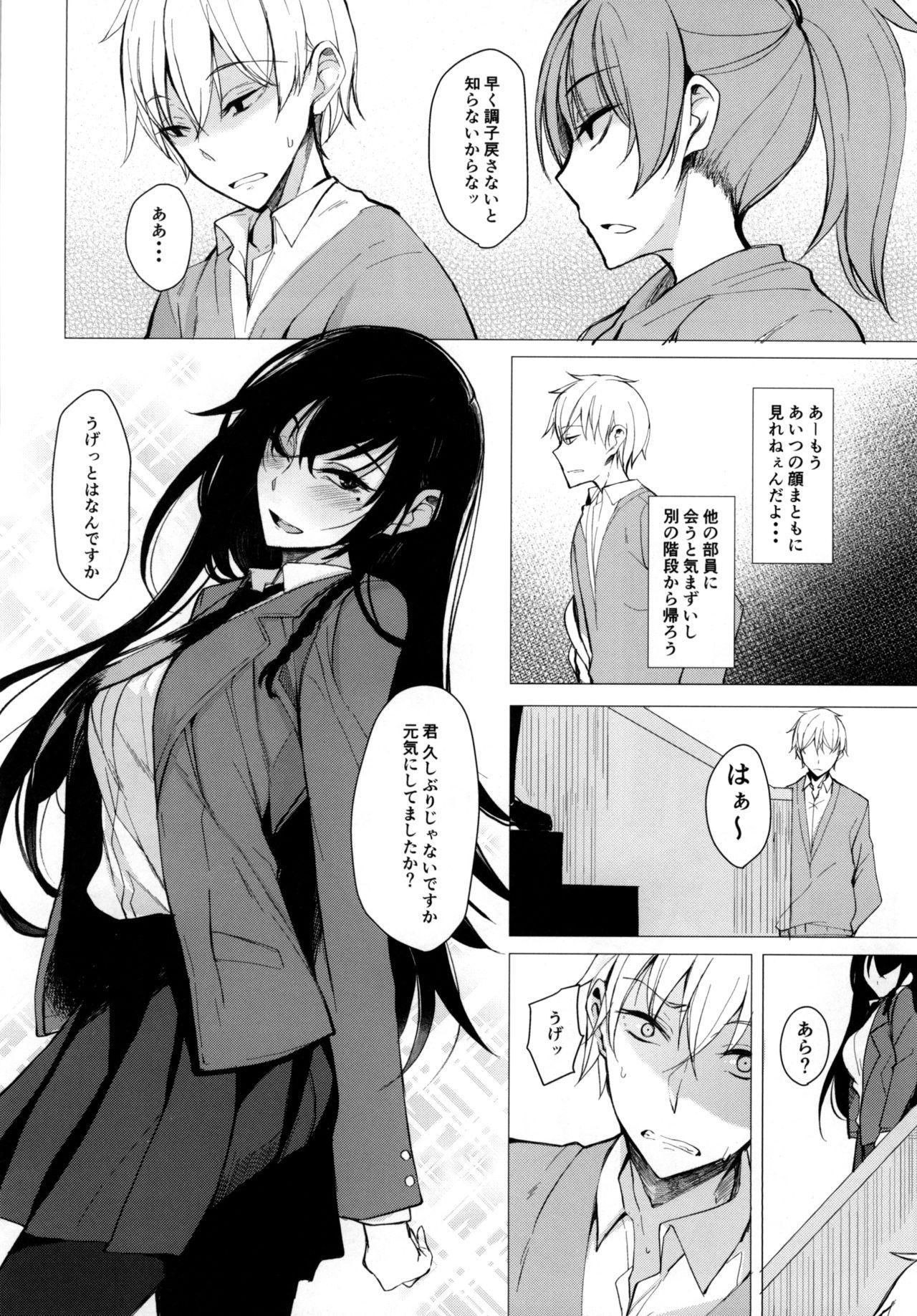 Futatabi Senpai ni Osowareru Hon 4