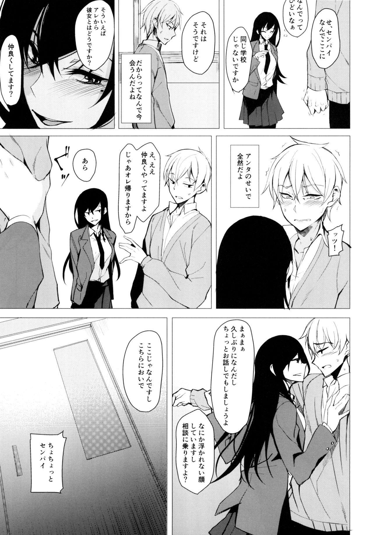 Futatabi Senpai ni Osowareru Hon 5