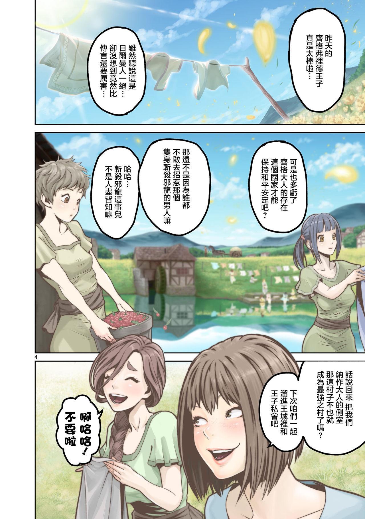 蔷薇园传奇 01 Chinese 4