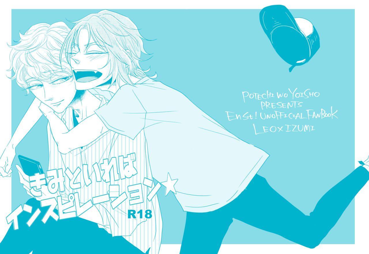 Kimi to Ireba Inspiration☆ 0