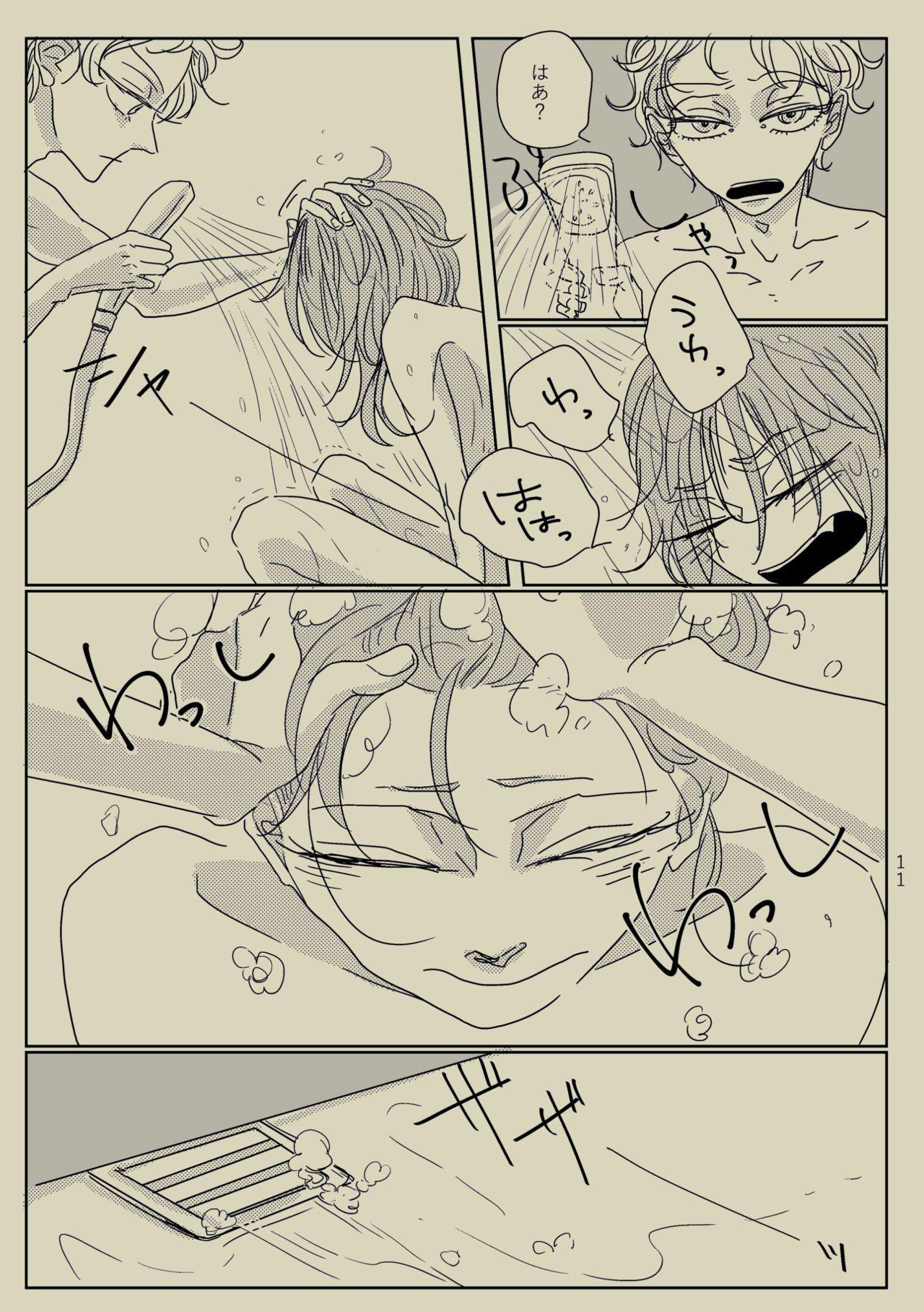 Kimi to Ireba Inspiration☆ 9