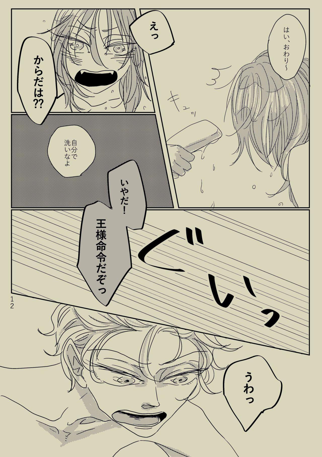 Kimi to Ireba Inspiration☆ 10