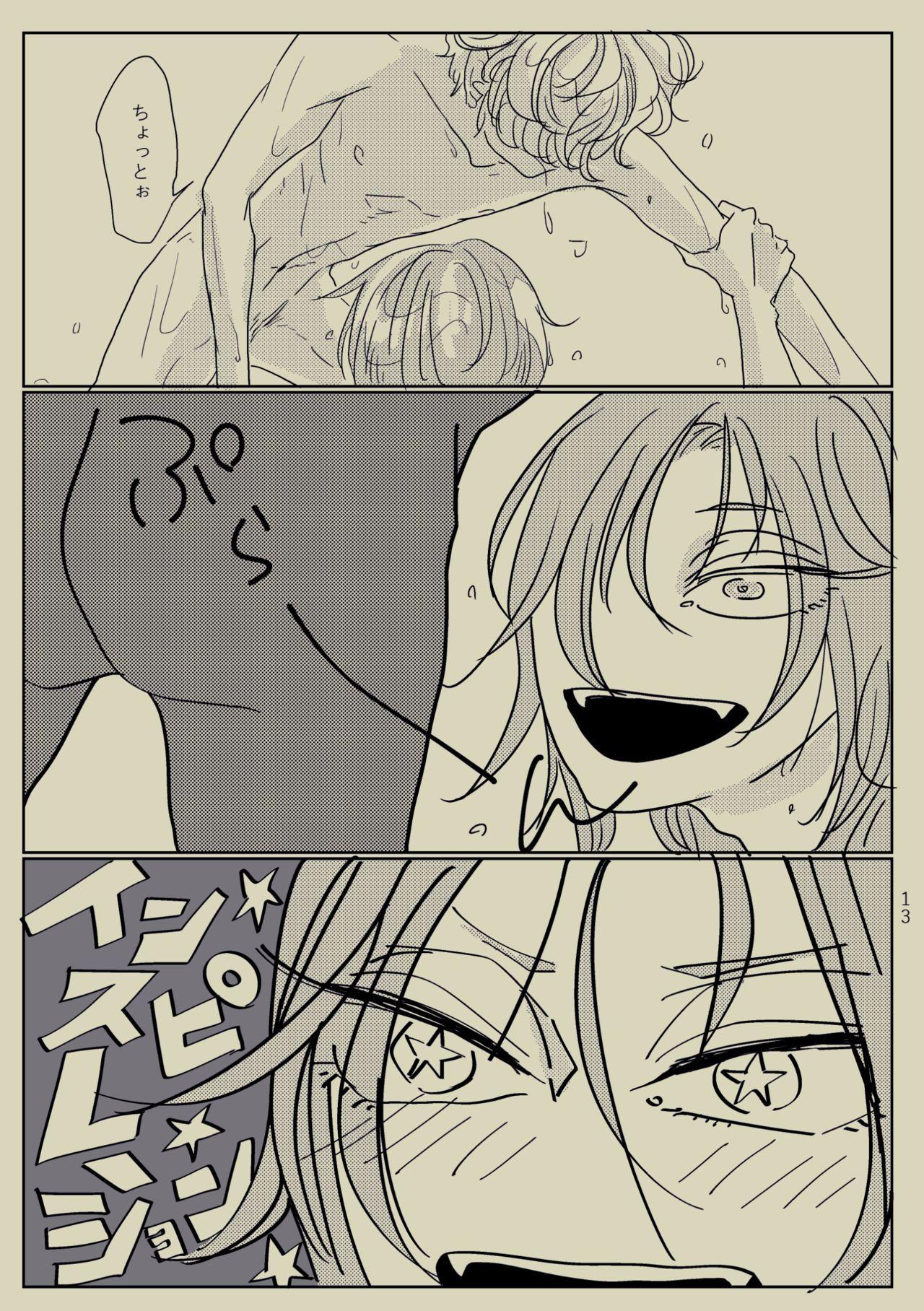 Kimi to Ireba Inspiration☆ 11