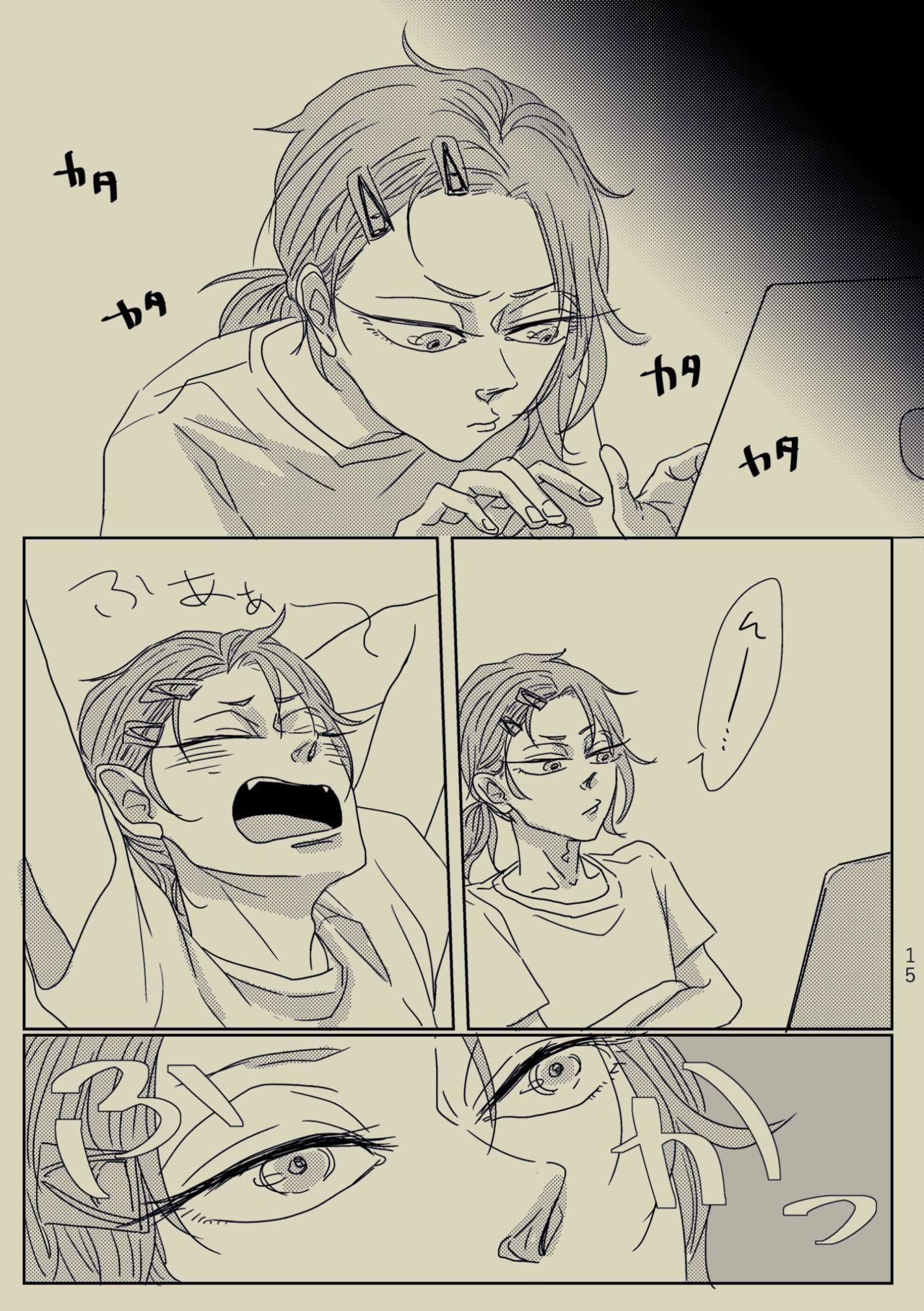 Kimi to Ireba Inspiration☆ 13
