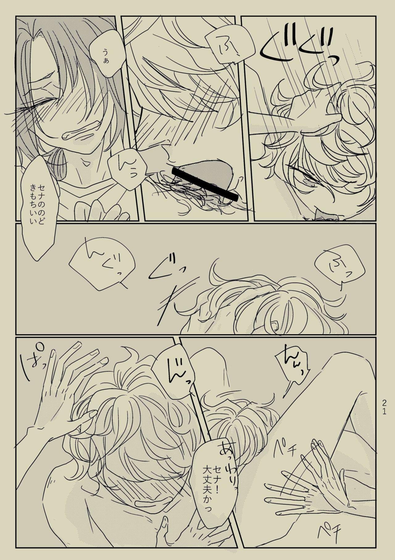 Kimi to Ireba Inspiration☆ 19