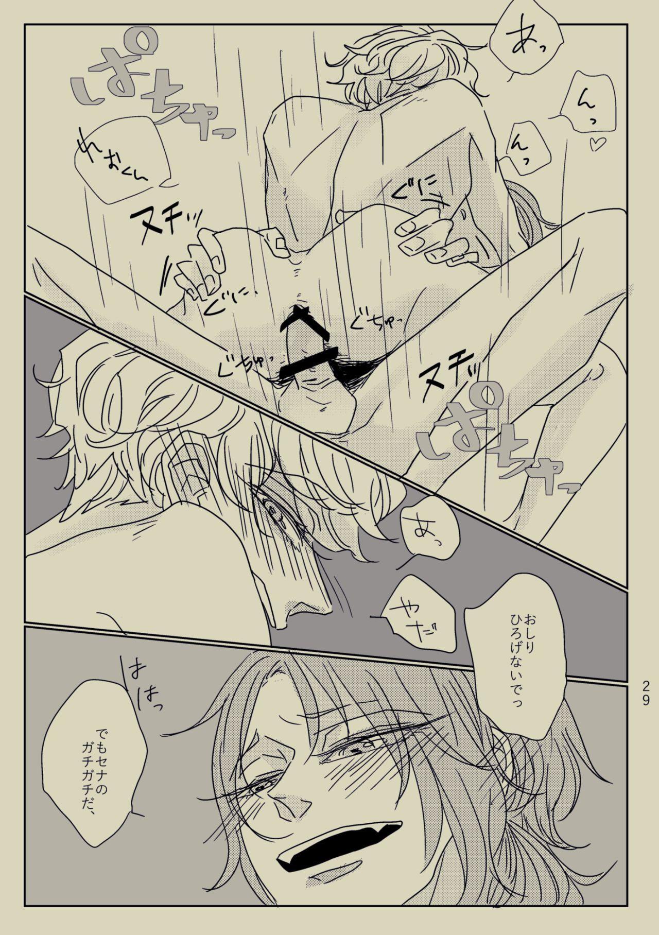 Kimi to Ireba Inspiration☆ 27